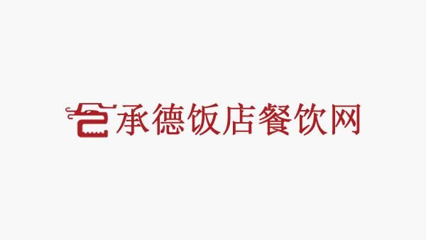 承德市饭店餐饮行业协会厂商对接会在双滦区铭盛园办公中心举行